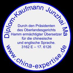 德国法院授权宣誓中德英翻译